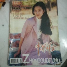 中国妇女   1997年11