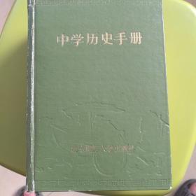 中学历史手册【精装典藏版】
