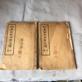 新体广注秋水轩尺牍 上下册