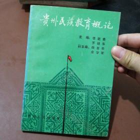 贵州民族教育概况