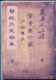 邹记三元秘本手抄本