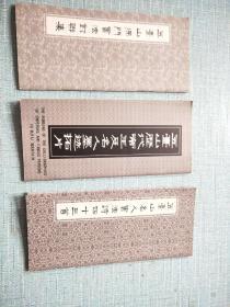 五台山历代帝王级名人墨迹拓片 五台山佛门书法对联集, 五台山名人书法诗四十三首 三册合售