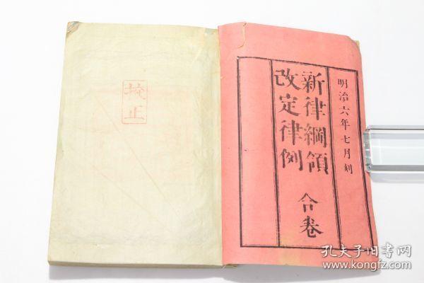 清末日本法律研究《新律纲领》《改定律例》3册全,小川半七,明治维新法律,明治6年出版的和刻本。内有明治时期刑具插图