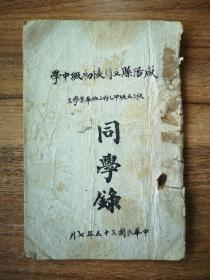 咸阳县文周陵初级中学