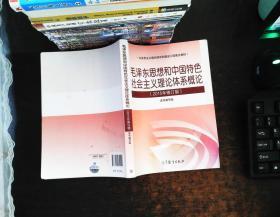 毛泽东思想和中国特色社会主义理论体系概论 (2015年修订版)