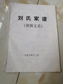 刘氏家谱(黄狮支系)
