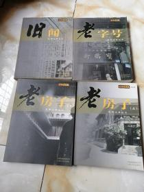 昆明往事丛书:老房子(上下)+老字号,旧闻(四本合售)
