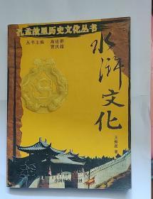 孔孟故里历史文化丛书 水浒文化