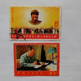 文革邮票2枚 毛泽东主席像 毛主席是世界革命人民心中的红太阳