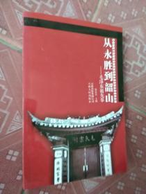 从永胜到韶山:毛泽东祖先事