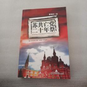 苏共亡党二十年祭