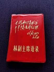 红宝书一《林副主席语录》(稀见版本一中国人民解放军817部队!好品如图 林题、毛林像未写未画完整 )