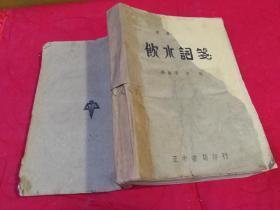 国学丛刊:饮水词笺(全一册 民国土纸本 龙榆生、夏承焘等序 )