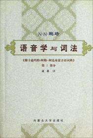 语音学与词法:《穆卡迪玛特·阿勒-阿达布蒙古语词典》.第I部分