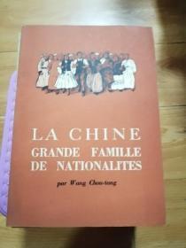 中国一个多民族的国家 不知是德文版或法文版