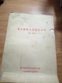 毛主席论人民军队建设初稿   大16开少见版本 有潮痕