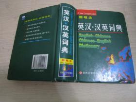 新概念英汉·汉英词典,吉林大学出版社,2006年修订版,吴秀文主编