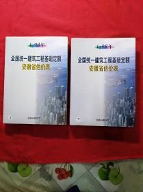1998年全国统一建筑工程基础定额安徽省估价表(上下册,16开)