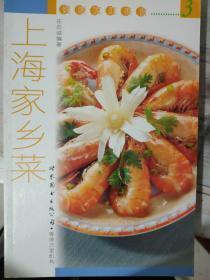 健康家庭美食 3《上海家乡菜》