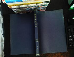 快乐少年文学 2012年7-12期(合订本)