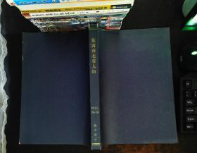 东西南北看人物2011年(19-24期合订本)【有章】