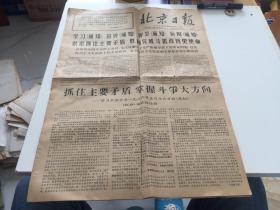 北京日报 1967年5月19日【6版全】