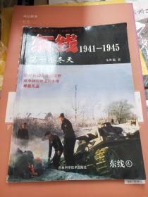 东线4 1941--1945(第一个冬天)
