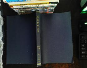 快乐少年文学 2012年1-6期(合订本有章)
