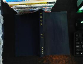 电脑时空2014年(7-12期 合订本)