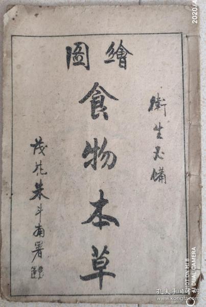 民國書籍類-----中華民國9年5月, 上海萃英書社,  朱斗南繪著繪圖,食物本草(茂苑朱斗南署)