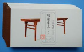 SB46 明清家具——承具 小本票