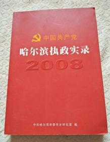 中国共产党哈尔滨执政实录 2008