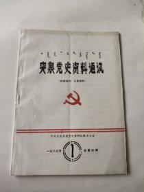 突泉党史资料通讯 1987年总第四期