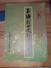 上海戏曲史料荟萃 第3集