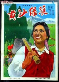 一开文革经典电影海报:黄沙绿浪