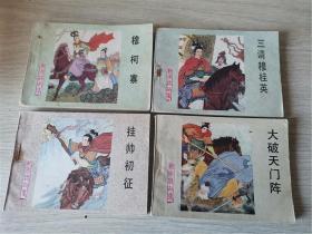 杨家将故事(全21册)