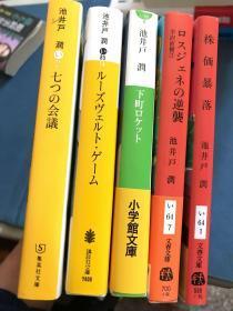日文原版 池井户润作品 5本合售