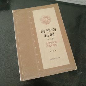 诸神的起源(第2卷)