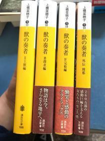日文原版 兽の奏者2-4 外伝刹那