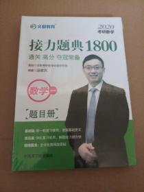 文都教育汤家凤2020考研数学接力题典1800.数学一