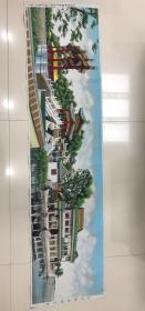 三四十年代创汇期已绝版创建1922年5月15日的中国杭州都锦生丝织厂生丝织品(北京颐和园全景)横幅,可收藏传承传世