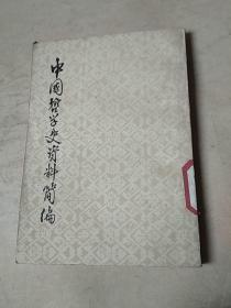 中国哲学史资料简编:清代近代部分(下册)