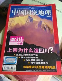 中国国家地理…上帝为什么造四川?(四川专辑)