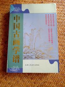中国古画学谱:唐诗画谱五种 晚笑堂画传