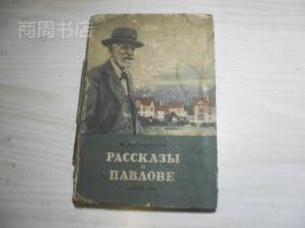 俄文原版书,书名不识,有插图