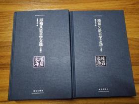 邢福义语言学文选(二册全)