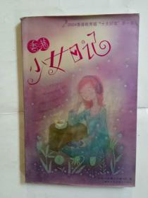 香港少女日记
