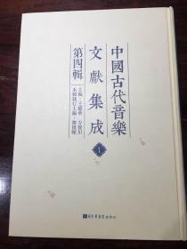 中国古代音乐文献集成(第四辑)第一册【仅一册】