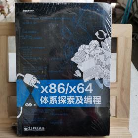 x86/x64体系探索及编程