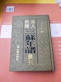 宋人所撰三苏年谱汇刊